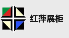 襄阳展柜厂家logo