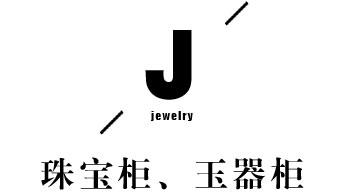 湖北珠宝饰品展示柜系列