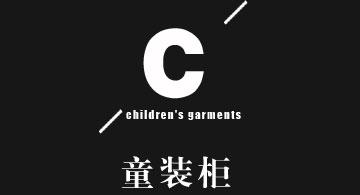千亿游戏官网童装千亿国际娱乐手机版平台系列
