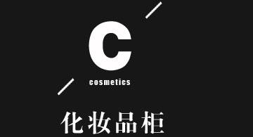 湖北化妆品展示柜系列