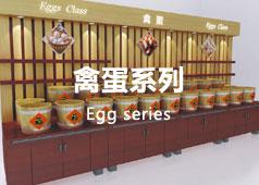千亿游戏官网超市货架生鲜设备禽蛋系列