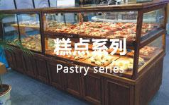 千亿游戏官网超市货架生鲜设备糕点系列