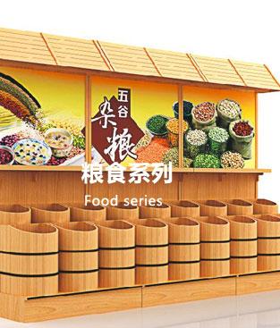 湖北超市货架生鲜设备粮食系列