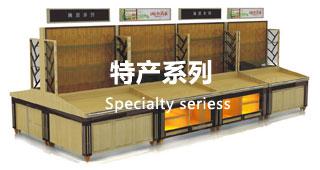 湖北超市货架生鲜设备特产系列