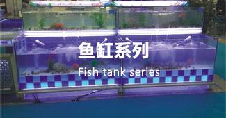 湖北超市货架生鲜设备鱼缸系列