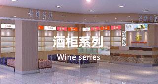 湖北超市货架生鲜设备酒柜系列