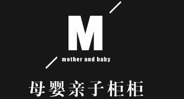 湖北母婴亲子展示柜系列